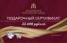 Цены на МЮЗ Z64 - CARD - 25000RUR