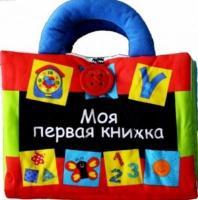 K's Kids Моя первая книжка (50255)
